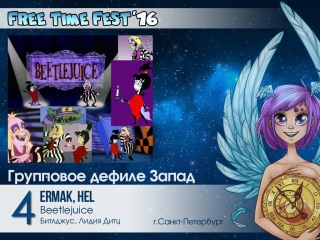 027 Free Time Fest 2016 Групповое дефиле Запад 4 Ermak, Hel Beetlejuice Битлджус, Лидия Дитц