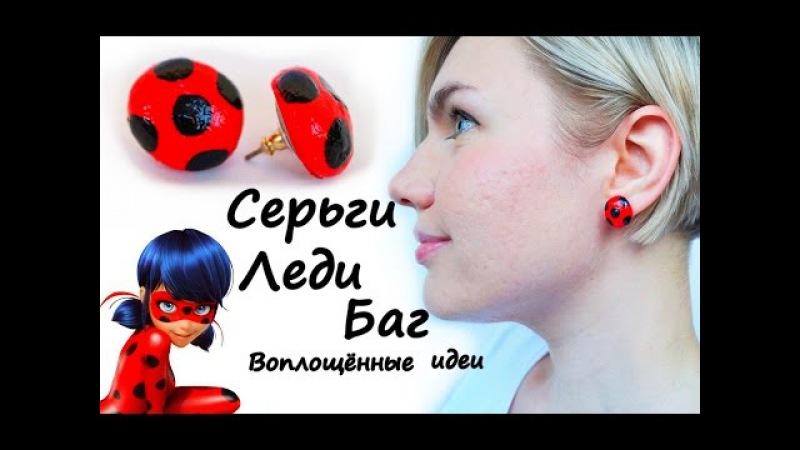 Как сделать СЕРЬГИ ЛЕДИ БАГ/Сережки/earrings Ladybug and Chat Noir Cat/Супер Кот/Нуар/костюм