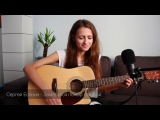 Sergei Alexandrovich Yesenin - The blue fire was sweeping out (Ksenia acoustic cover)