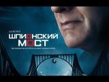 «Шпионский мост» — фильм в СИНЕМА ПАРК