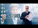 Визит Джона Керри: все дороги ведут в Москву [Хроники Норкина]