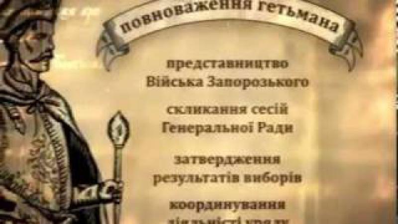 20 кроків до мрії Крок 7 Конституція Пилипа Орлика