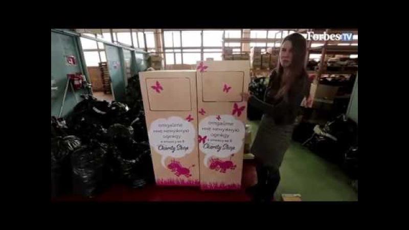 Сharity Shop - контейнеры для сбора одежды в Москве
