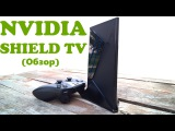 Обзор ТВ-приставки NVIDIA SHIELD TV - HTPC и игровая консоль в одном флаконе