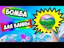 DIY - БОМБОЧКА ДЛЯ ВАННЫ. БОМБА ДОМА. КАК СДЕЛАТЬ ЕЕ СВОИМИ РУКАМИ? How To Make a GALAXY Bath Bomb!