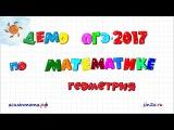 Демо вариант ОГЭ 2017 по математике #2