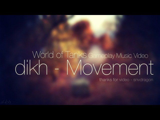 Dikh - Movement (World of Tanks Gameplay Music Video)