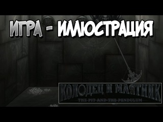 Прохождение The Pit and the Pendulum (Колодец и Маятник). ИГРА-ИЛЛЮСТРАЦИЯ [1080p 60fps]