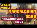 Мандалорская песня - Кавер на