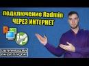 Как настроить Radmin через интернет DDNS сервис от No IP в помощь