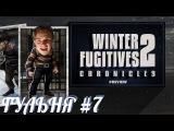 WINTER FUGITIVES 2: CHRONICLES/ГУЛЬНЯ #7