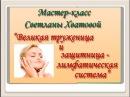 Великая труженица и защитница - лимфатическая система!