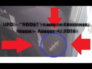 НЛО - RODs сняты в Снежинск, Россия - 4 августа 2016
