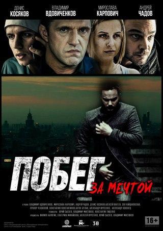 Побег за мечтой (2016)