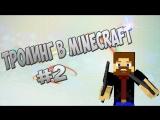 Тролинг в Minecraft - #2 - Волшебный порошочек!!!