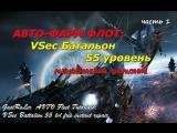 VEGA Conflict АВТО-фарм флот Батальон 55 лвл