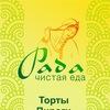 Вегетарианские Торты, Пироги, Пирожные в Казани