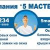 Ремонт рольставней Окон Окна Рольставни Ижевск