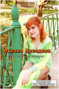 Оксана Дроздова