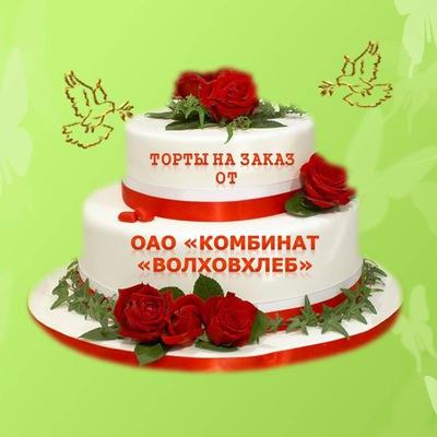 Оао-Комбинат Волховхлеб