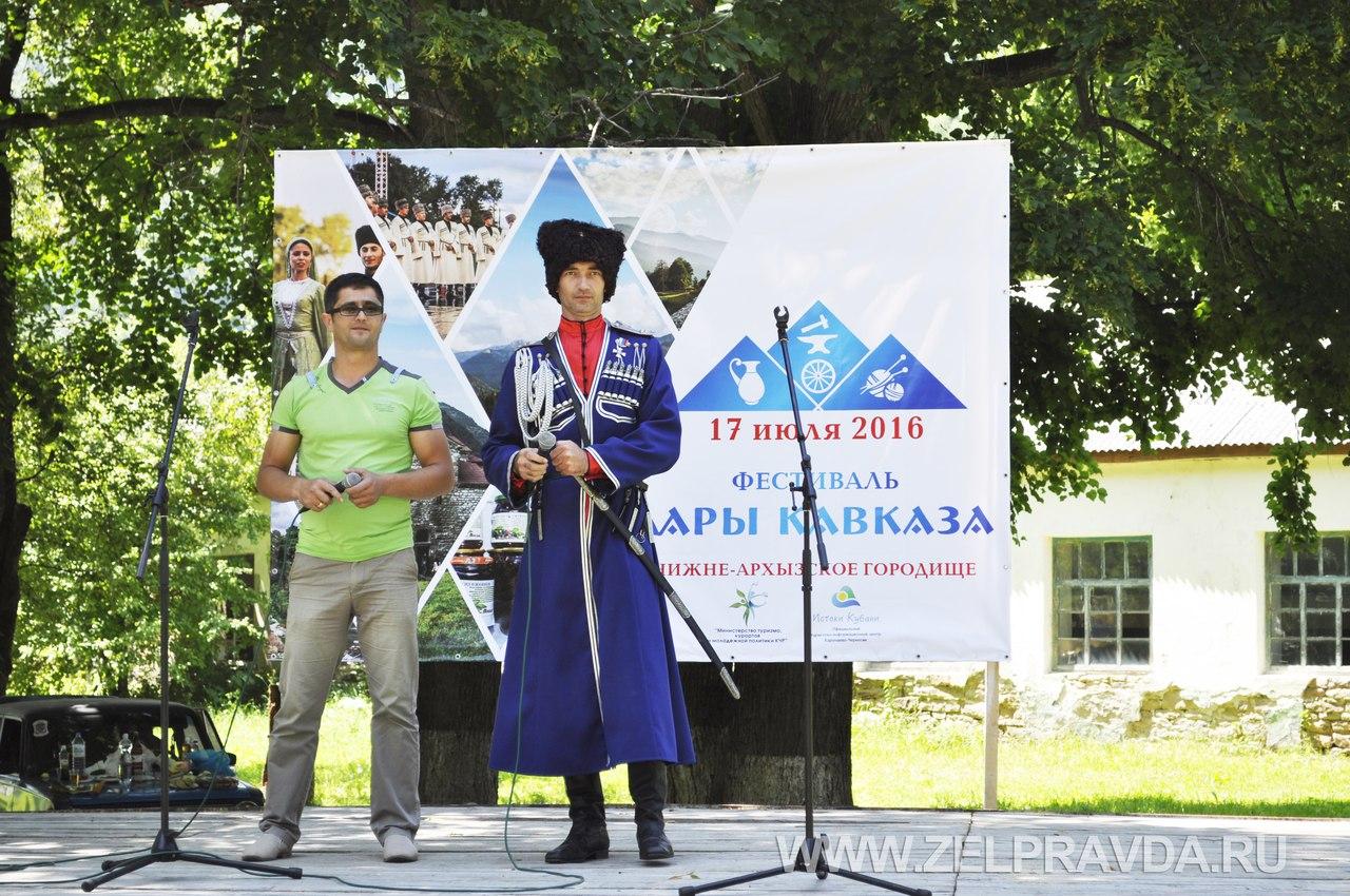 В Зеленчукском районе прошел фестиваль «Дары Кавказа»