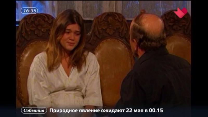 Донья Барбара 178 серия