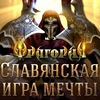 Фрагория. Славянская игра!