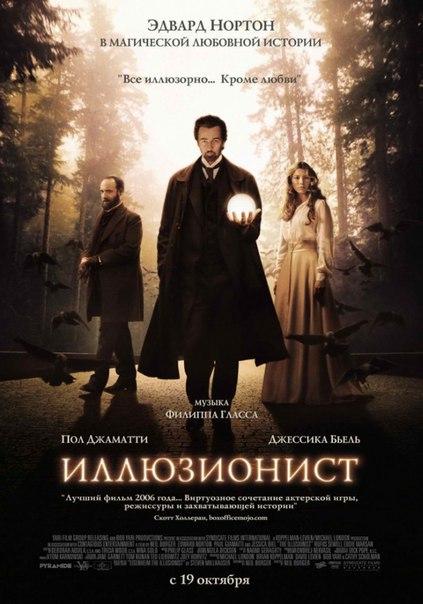 Иллюзионист (2005)