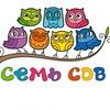 Детский клуб на Приморском •СЕМЬ СОВ• 9117406909