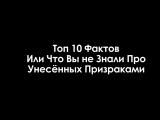 Топ 10 Фактов Или Что Вы Не Знали Про Унесённых Призраками