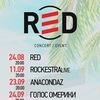 RED | клуб, концертный зал
