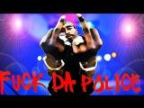 2Pac remix  - Fuck Da Police 2016 New Song (DJ Chop Up Exclusive) и Саундтрек к Фильму GTA 5