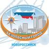 """""""Безопасный город"""" Новороссийск"""