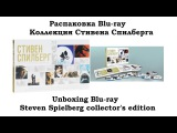 Распаковка Blu-ray коллекция Стивена Спилберга Steven Spielberg collector's edition