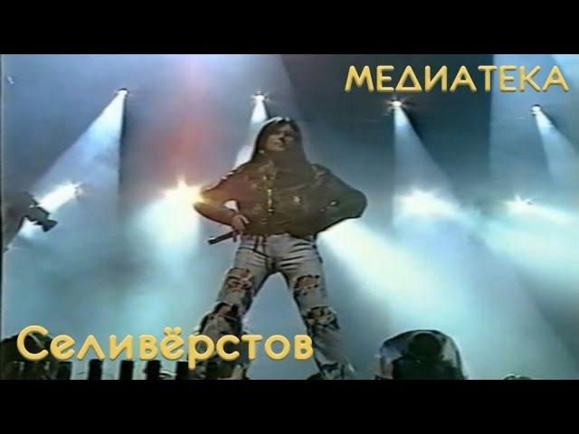 Игорь Селивёрстов - Санта Лючия