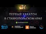 Первый хакатон в Ставропольском крае