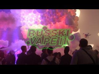 РУССКИЙ ВЭЙП II / RUSSKI VAPE II 8-9 апреля 2016