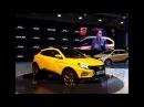 Lada XCODE замена Lada Kalina ВАЗ АвтоВАЗ представил концепт кар Лада Икс Кода 1