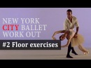 Floor exercises [2/5] New York City Ballet Workout Vol. 2