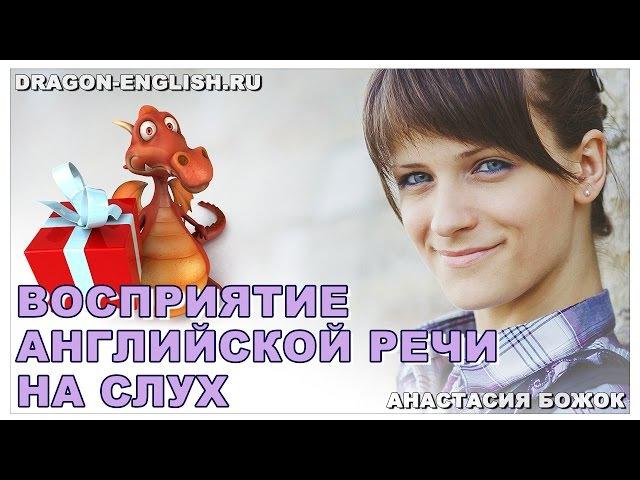 Анастасия Божок: «Восприятие английской речи на слух»
