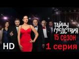 Тайны следствия 15 сезон 1 серия в HD качестве 2015 сериал