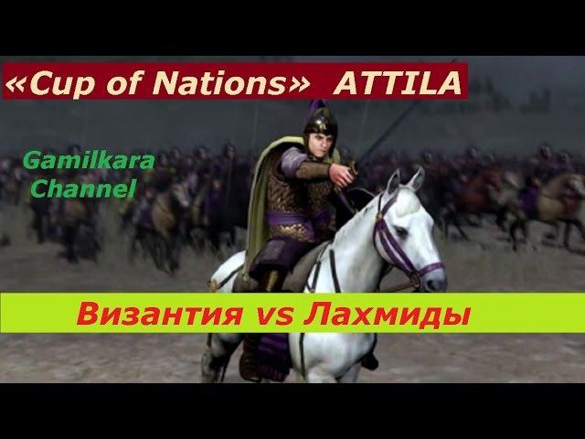 Total War Attila «Cup of Nations» 2016 бой №12 VM Patronus vs VM PEREMOHA!
