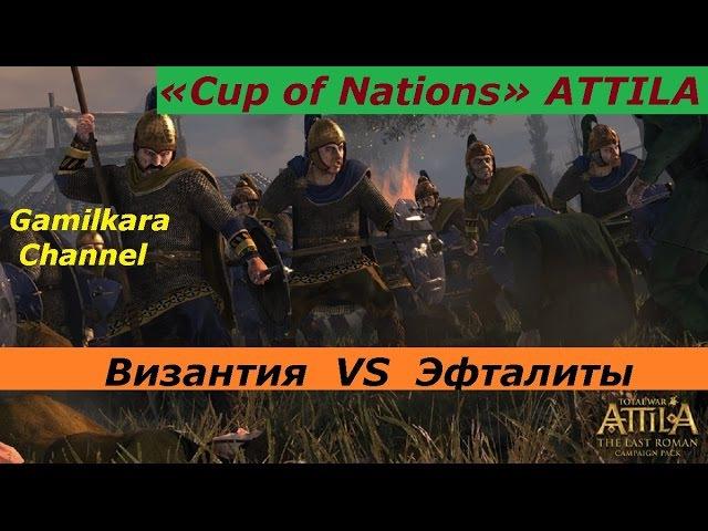 Total War Attila «Cup of Nations» 2016 бой №11 VM Patronus vs SB Mist