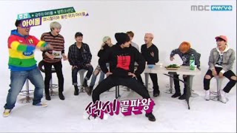 주간아이돌 - (Weekly Idol Ep.229) Bangtan Boys Girl Group Cover Dance