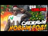 GTA 5 Online (PC) #22 НОВЫЙ ГОД!! (Выпал снег!)