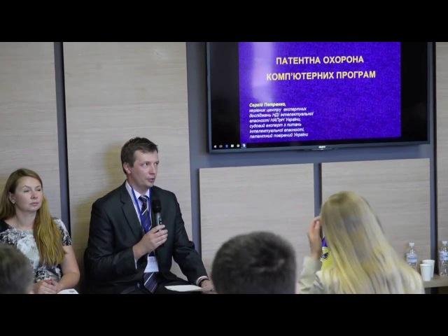 Семінар профільних комітетів «Патентування програмного забезпечення» - частина 1