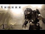 Прохождение Aliens vs.Predator 2010(Хищник)-Часть 1