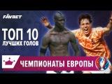ТОП-10 Лучшие Голы ЕВРО Чемпионаты Европы Cпецпроект FavBet ЕВРО 2016