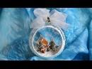 Шар с миниатюрой. Как самому создать новогоднюю сказку