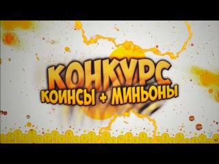 МЕГА КОНКУРС - 7000 КОИНСОВ + МИНЬОНЫ
